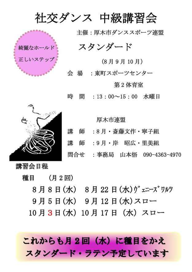 2018_0718_chuukyuu.jpg