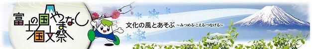 2013_0929_yamanasi-hp.jpg