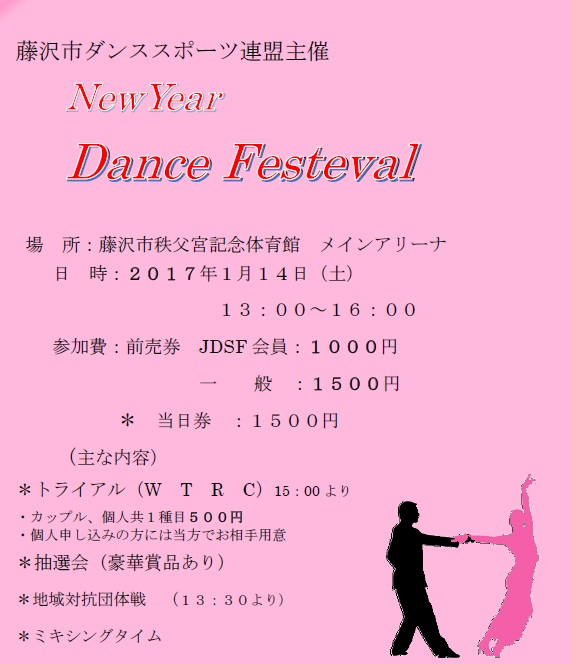 2017_0114_fujisawa_dp.jpg