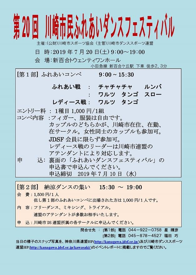 2019_0720_kawasaki.jpg