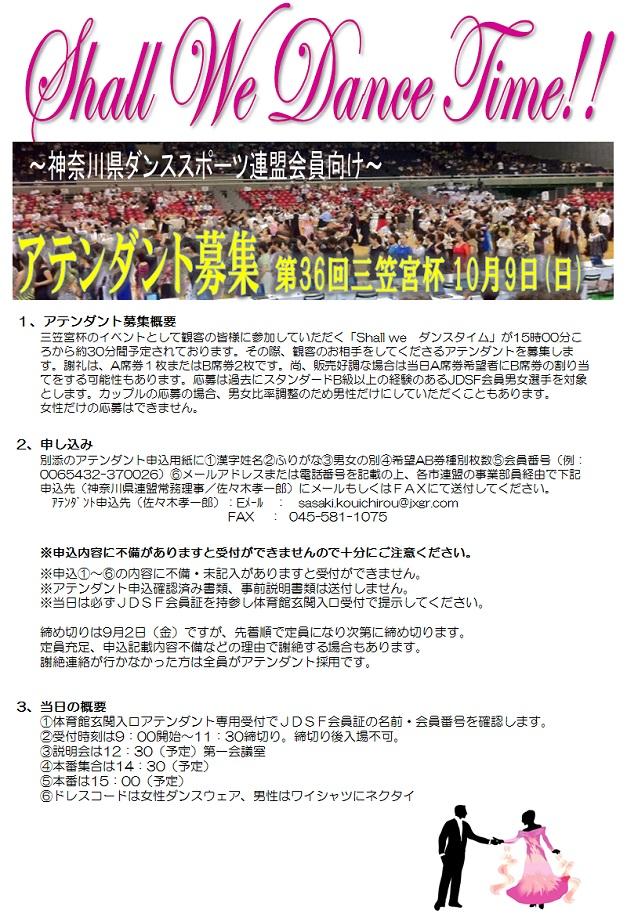 2016_1009_mikasanomiya-at.jpg