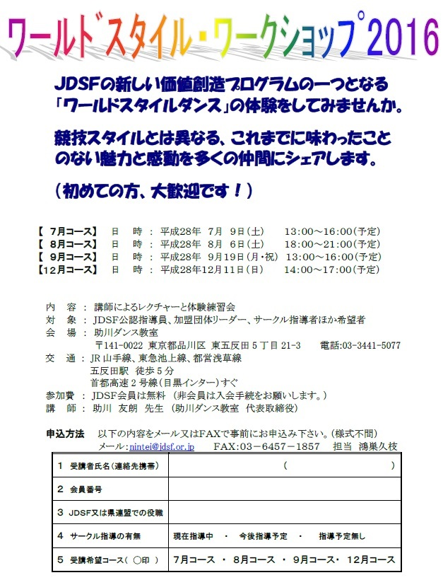 JDSF160627_WSDW2016.JPG