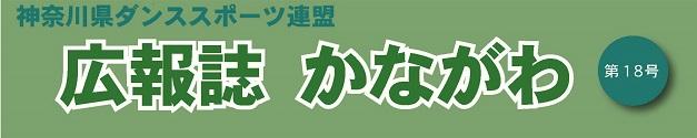 koho_kanagawa_18-2.jpg