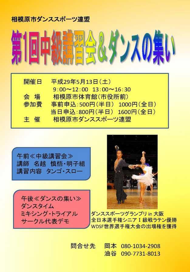 2017_0513_kousyuukai1.jpg