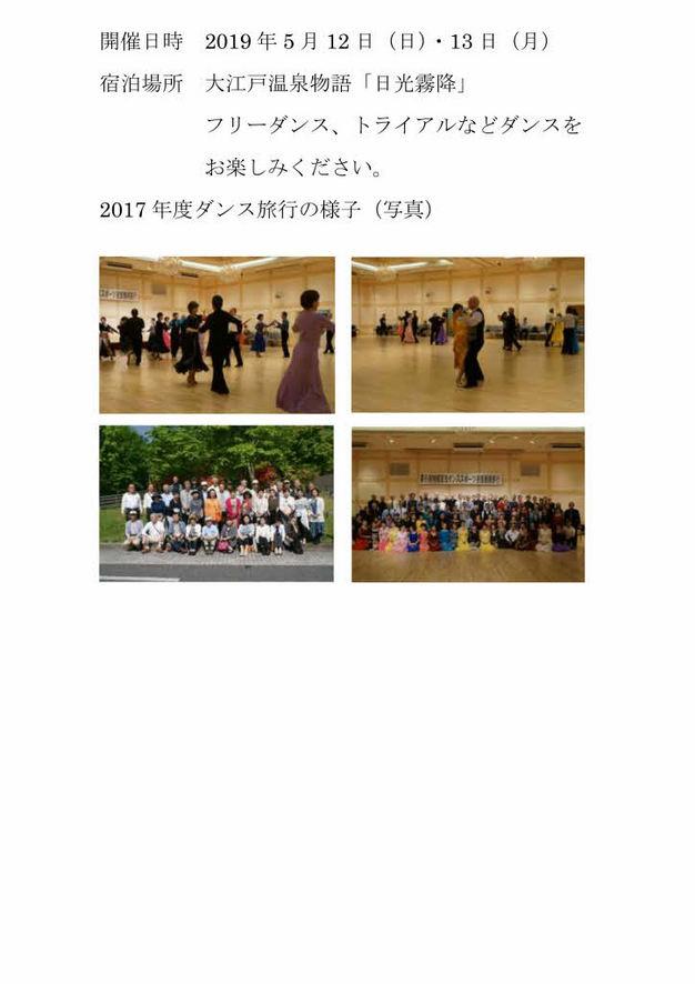 第8回ダンス旅行へのお誘い2_page001.jpg