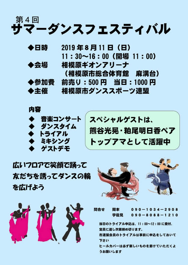 2019サマーダンスフェスチラシcopy2.jpg