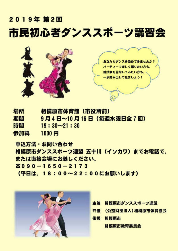 2019年第2回初心者講習会チラシ3.jpg