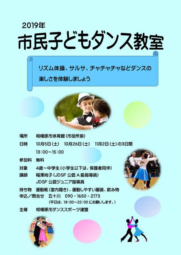 2019こどもダンス教室チラシ.jpg