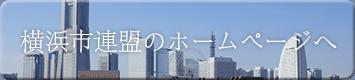 横浜市連盟のホームページへ